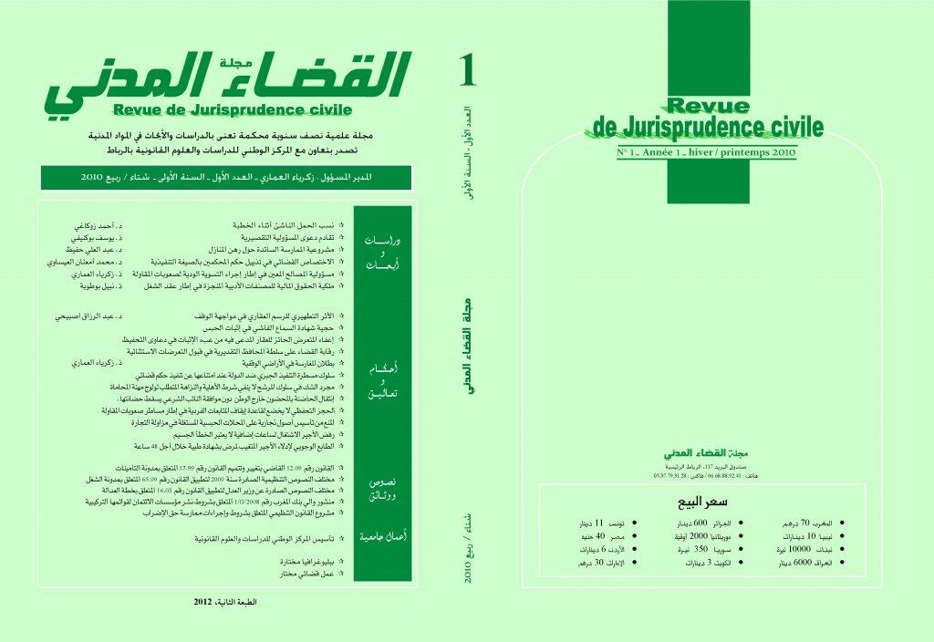 العدد الأول من مجلة القضاء المدني