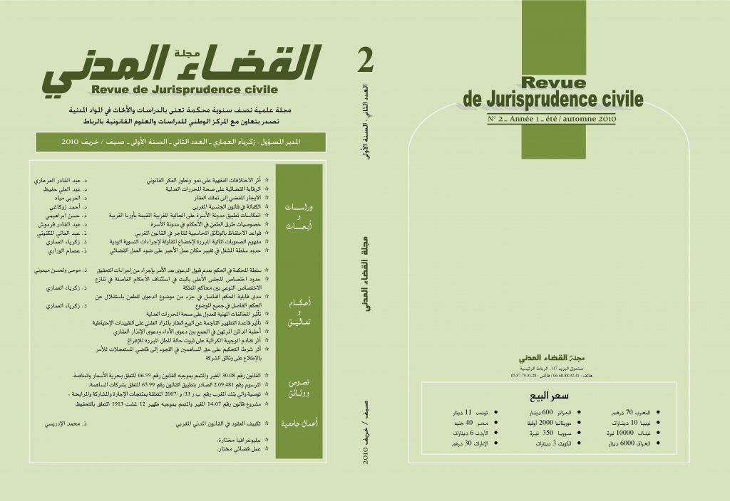 العدد الثاني من مجلة القضاء المدني