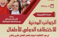 دورة تكوينية: الجوانب المدنية للإختطاف الدولي للأطفال