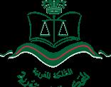المحكمة الدستورية: بعض مواد القانون رقم 38.15 المتعلق بالتنظيم القضائي غير مطابقة للدستور