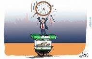 المحكمة الدستورية تحسم الجدل حول ترسيم الساعة الإضافية