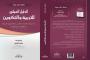 صدر حديثا: الدليل القانوني والعملي للتربية والتكوين (التشريع التربوي)