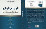 المجلس الوزاري في النظام الدستوري المغربي- أحمد أعراب