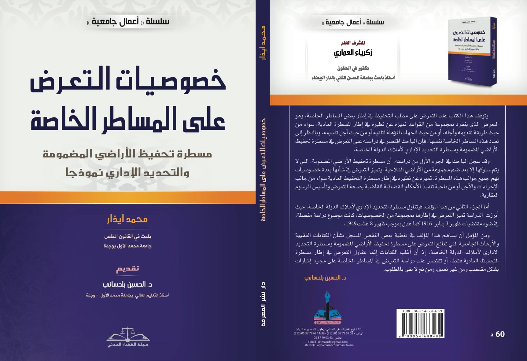 خصوصية التعرض على المساطر الخاصة: مسطرة تحفيظ الأراضي المضمومة والتحديد الإداري نموذجا- محمد إيذار