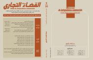 مجلة القضاء التجاريالعدد التاسع/ العاشر