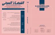 مجلة القضاء المدني العدد 14