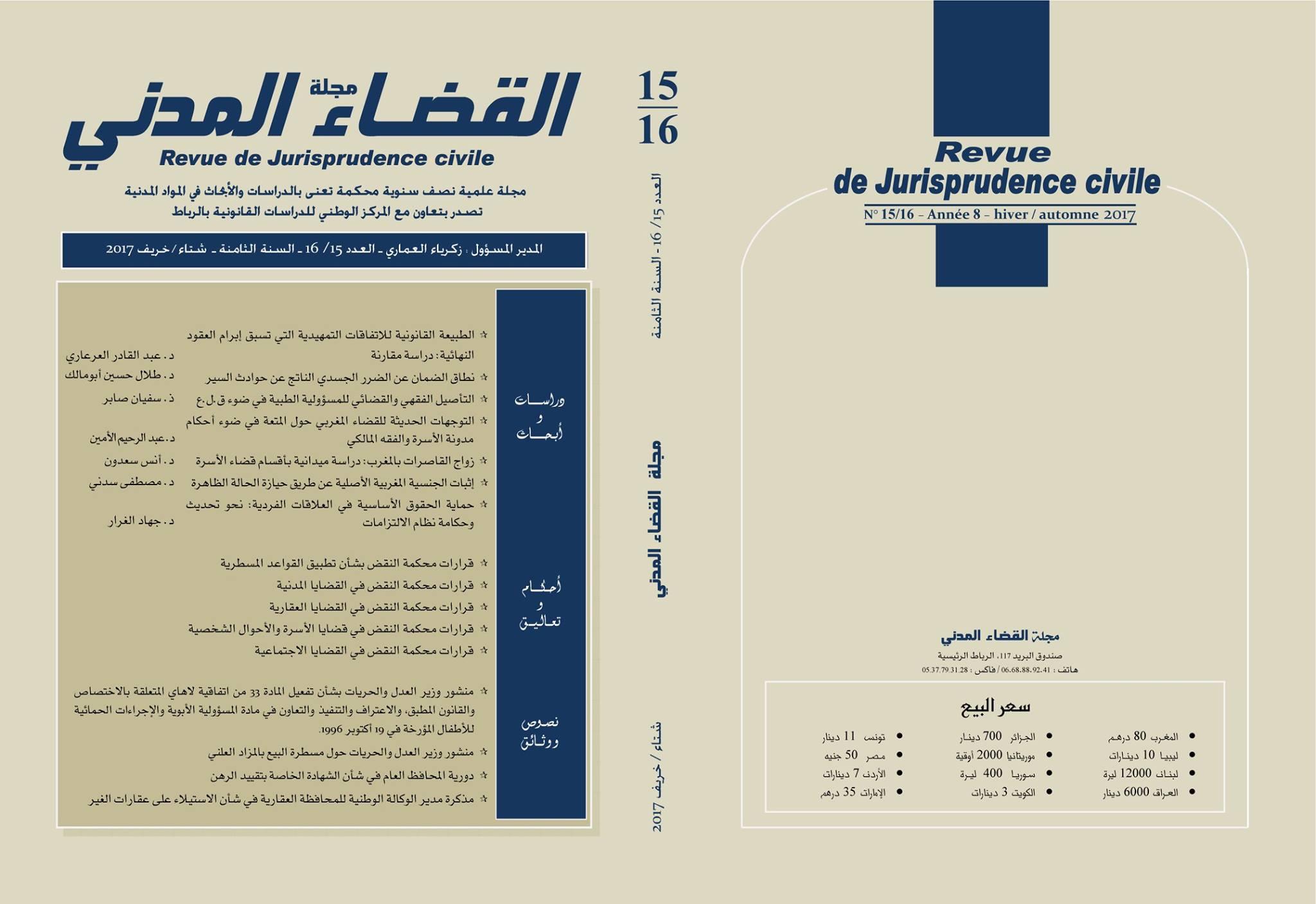 صدر حديثا: العدد 15-16 من مجلة القضاء المدني
