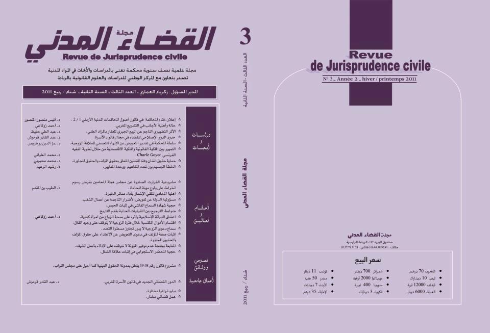 مجلة القضاء المدني العدد الثالث