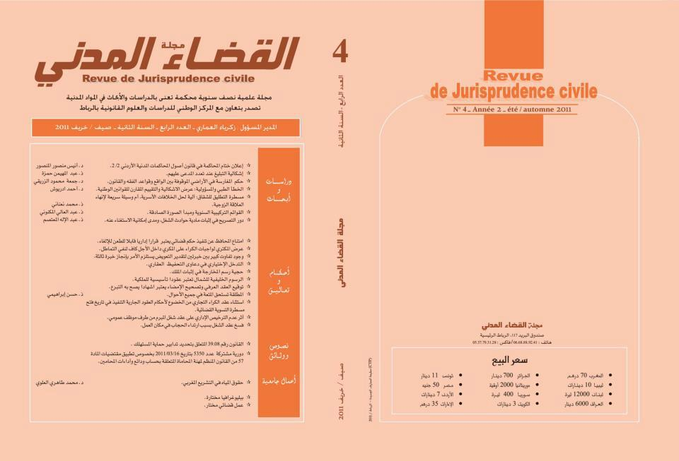 مجلة القضاء المدني العدد الرابع