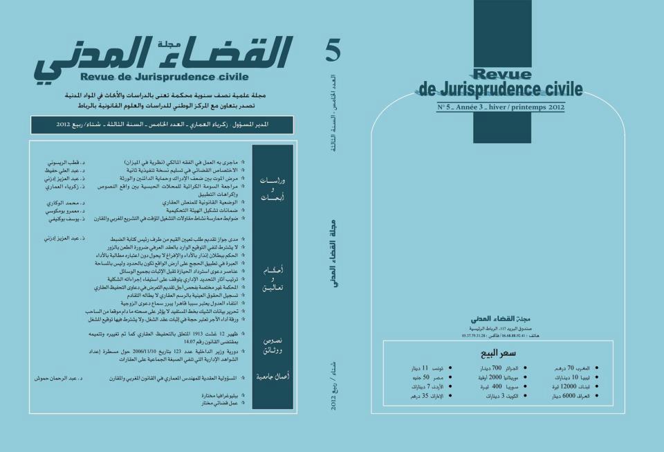 مجلة القضاء المدني العدد الخامس