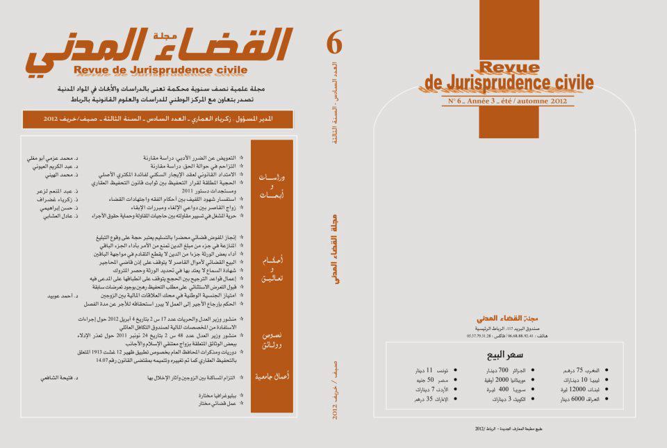 مجلة القضاء المدني العدد السادس