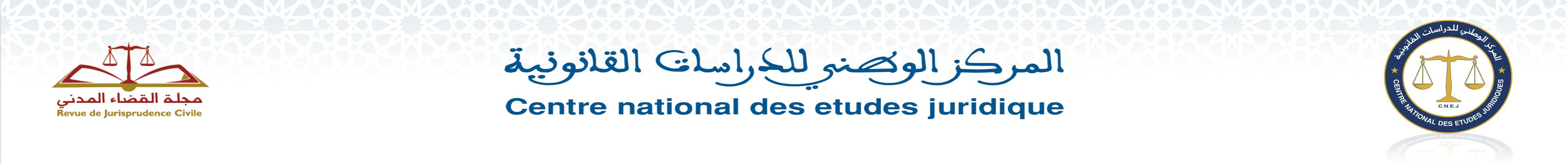 المركز الوطني للدراسات القانونية