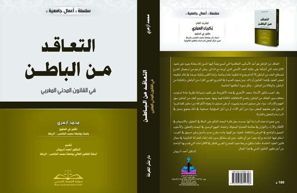 التعاقد من الباطن في القانون المدني المغربي- محمد أزهري