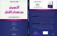 التعويض عن فقدان الشغل- محمد أغبال