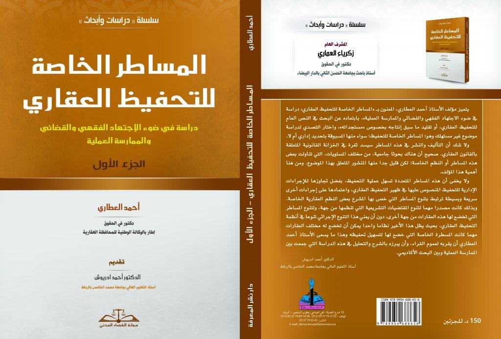 المساطر الخاصة للتحفيظ العقاري (في جزئين) أحمد العطاري