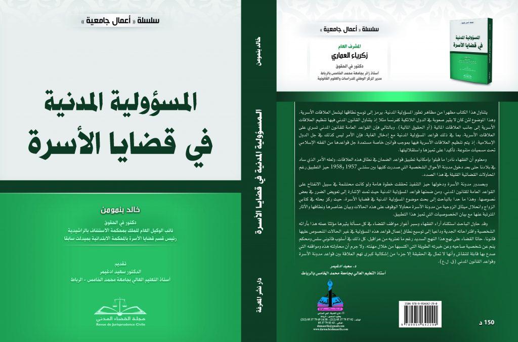 المسؤولية المدنية في قضايا الأسرة- خالد بنمومن