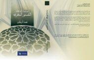 فعاليات قادمة: حلقة نقاشية في كتاب مباحث في فقه الدستور المغربي للدكتور محمد أتركين